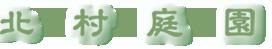 造園・お庭のことなら大津市の北村庭園にお任せ下さい